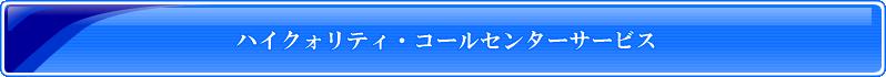 ハイクォリティ・コールセンターサービス